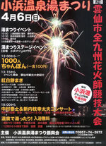 2008_obama_yumatsuri_01