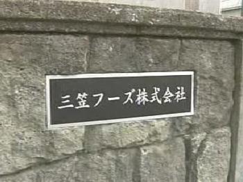 Mikasa_2