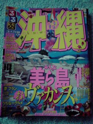 Okinawa_3