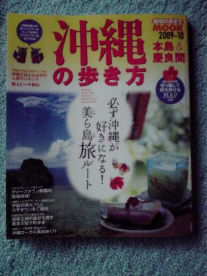 Okinawa_4