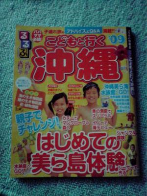 Okinawa_5