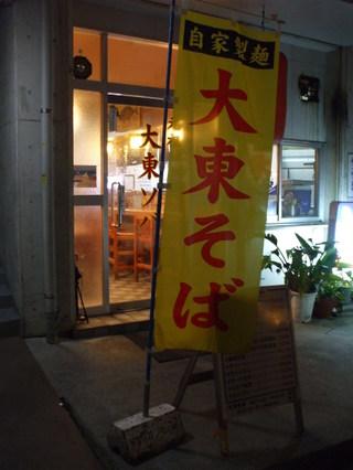 Daitou_4
