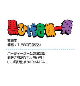 Kurohige0202