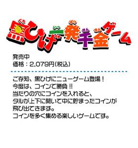 Kurohige0302